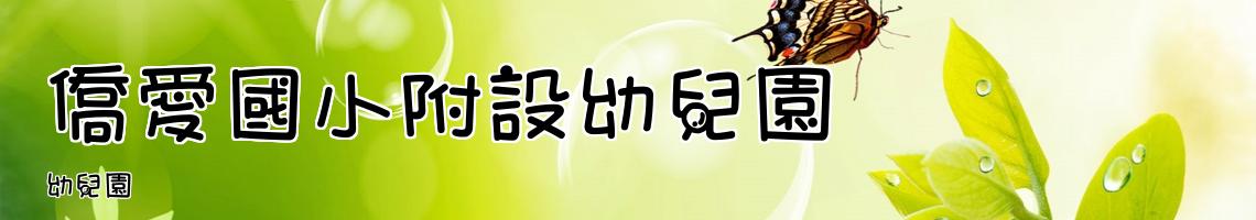 Web Title:幼兒園